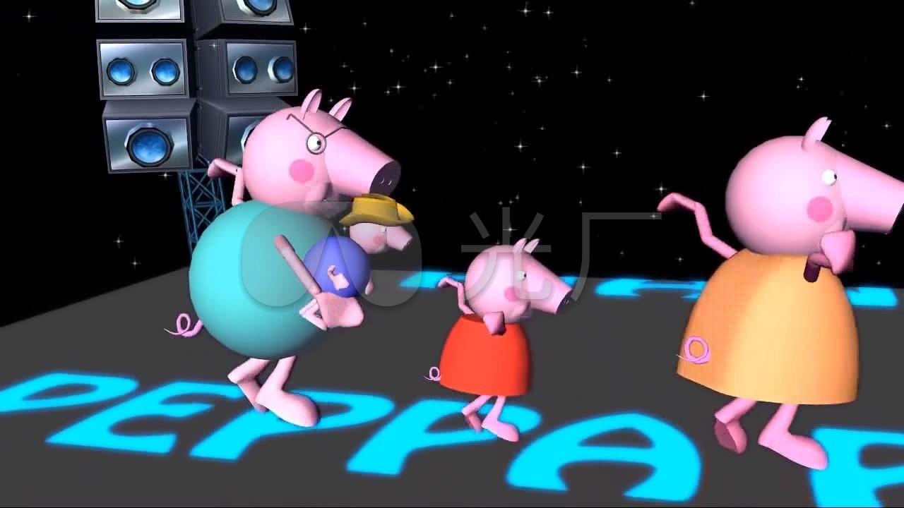 小猪 佩奇 卡通 动漫 儿童节 六一