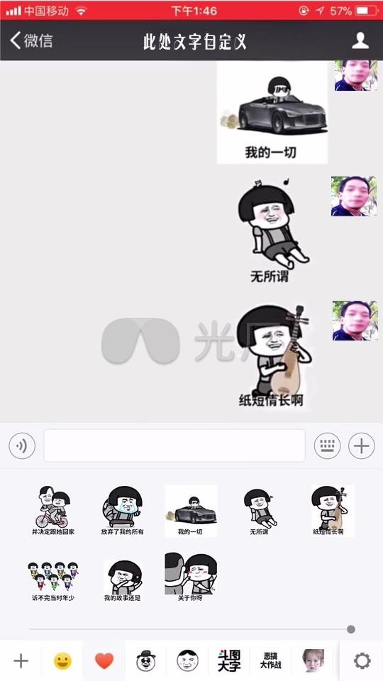 纸短情长微信模板版AE表情的表情包图片跳舞_AECC2015及以图片