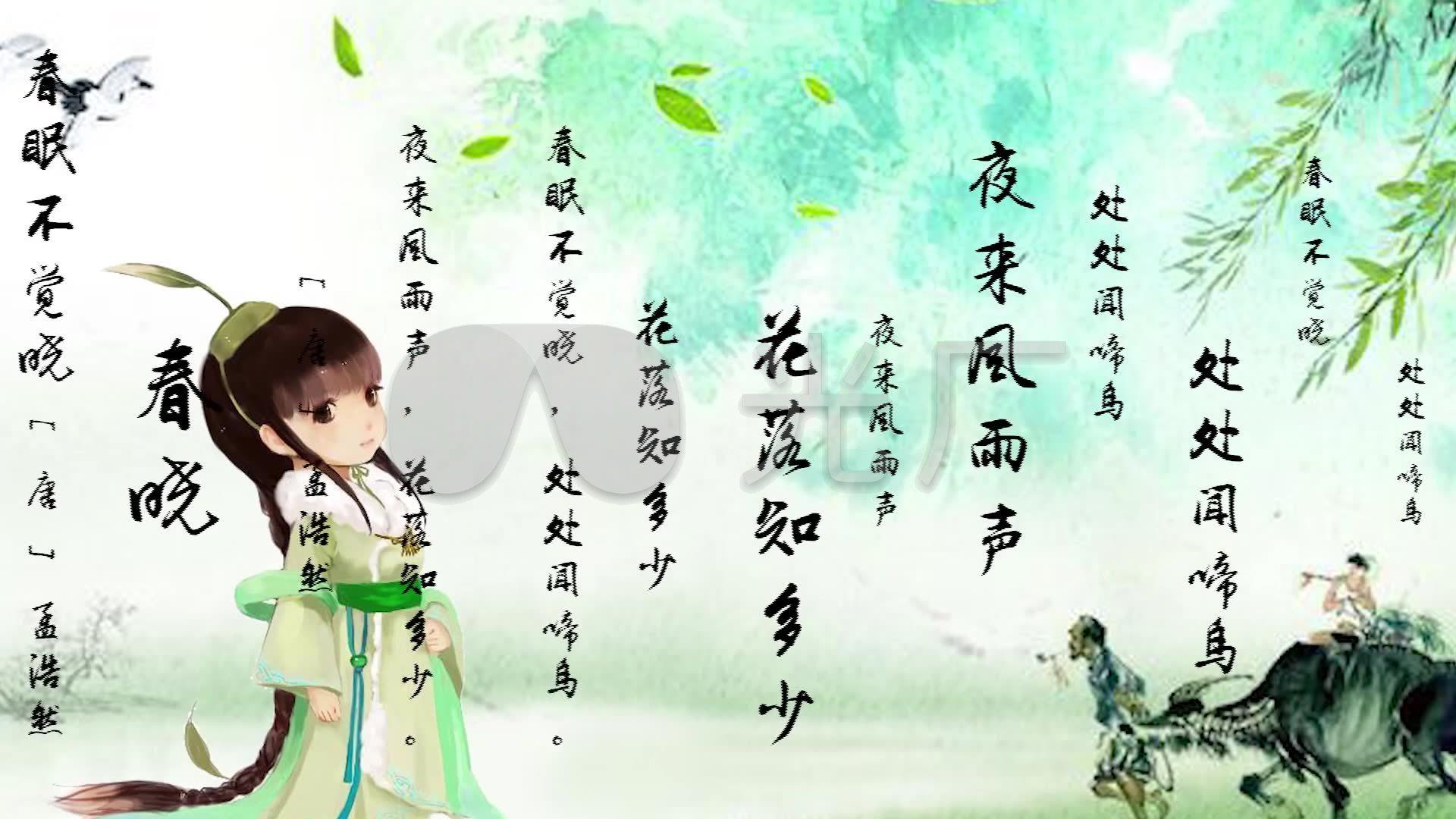 春曉配樂成品兒童歌曲_1920x1080_高清視頻素材下載圖片