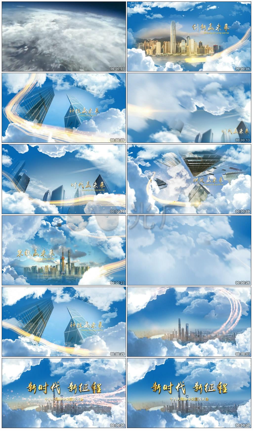 大气云层片头AE模板0522