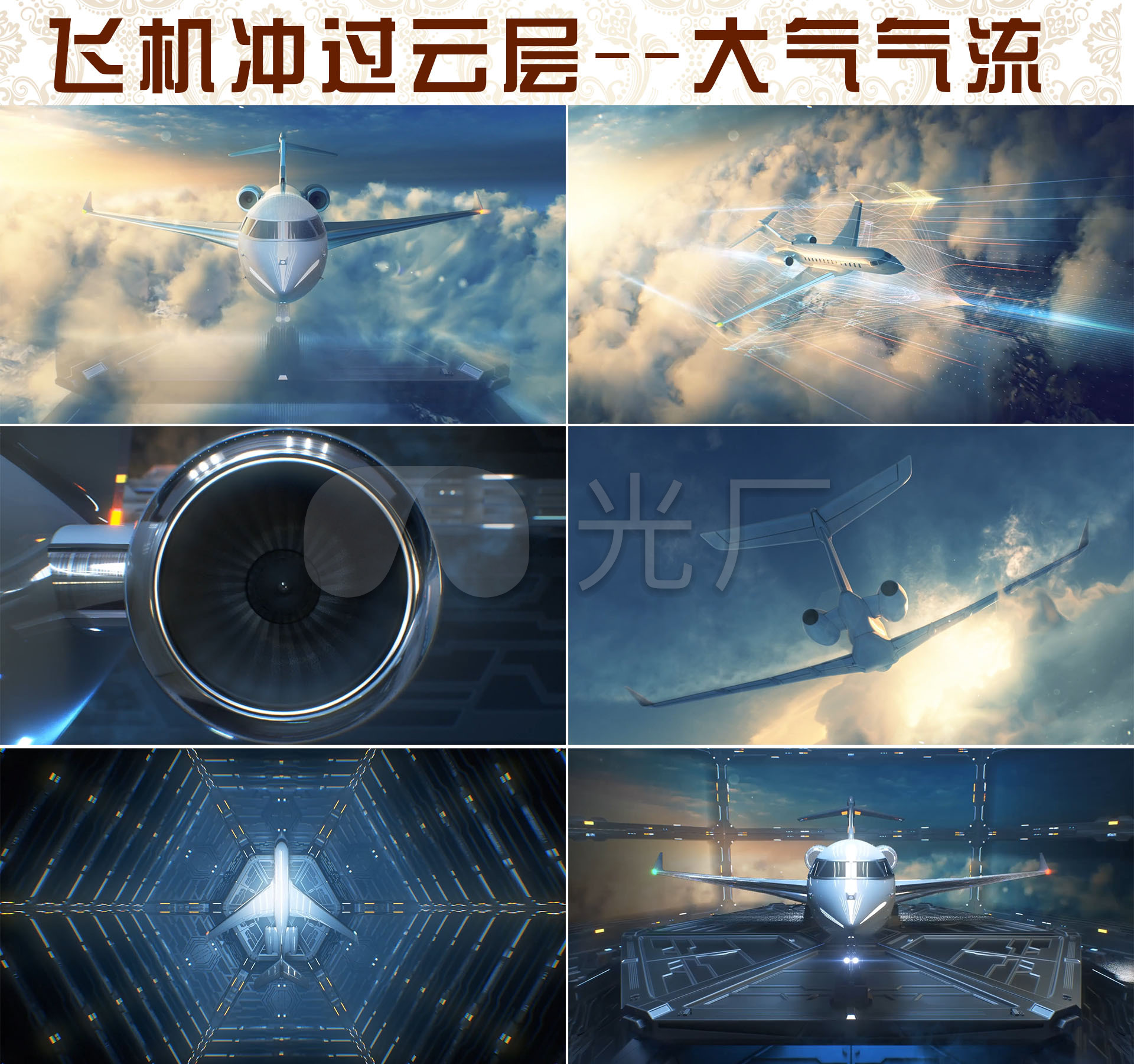 飞机冲过云霄飞机穿过云霄大飞机航天飞机大气层飞机研发航天科技冲