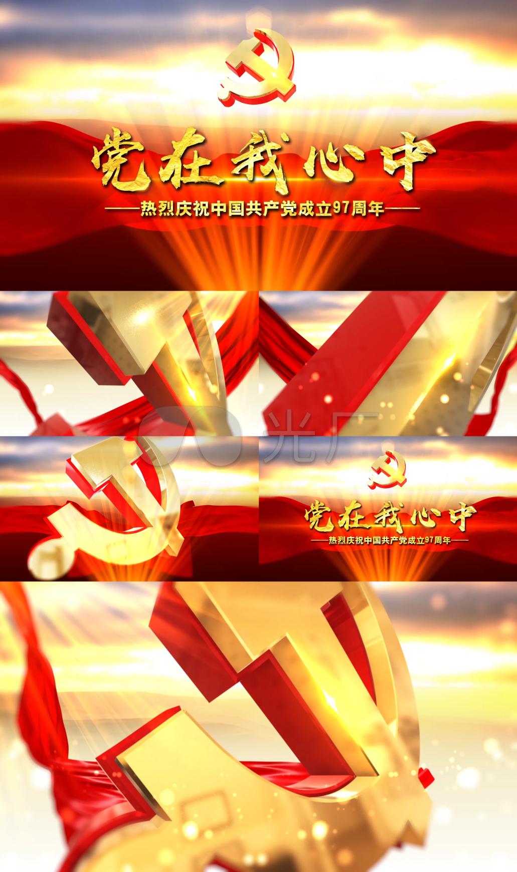 党政金属文字片头Premiere模板B-