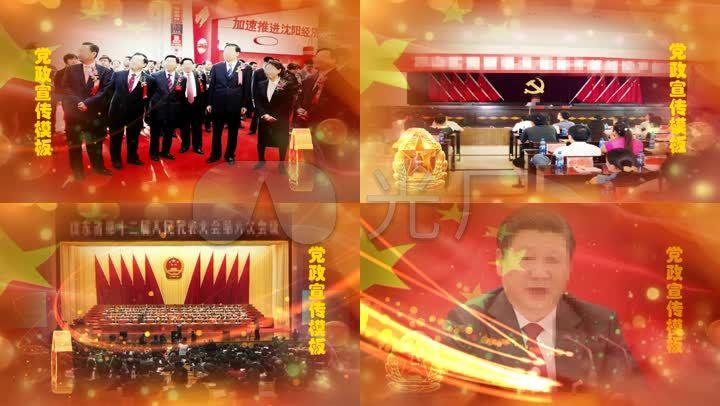 Edius党政八一七一建党国庆周年片头模