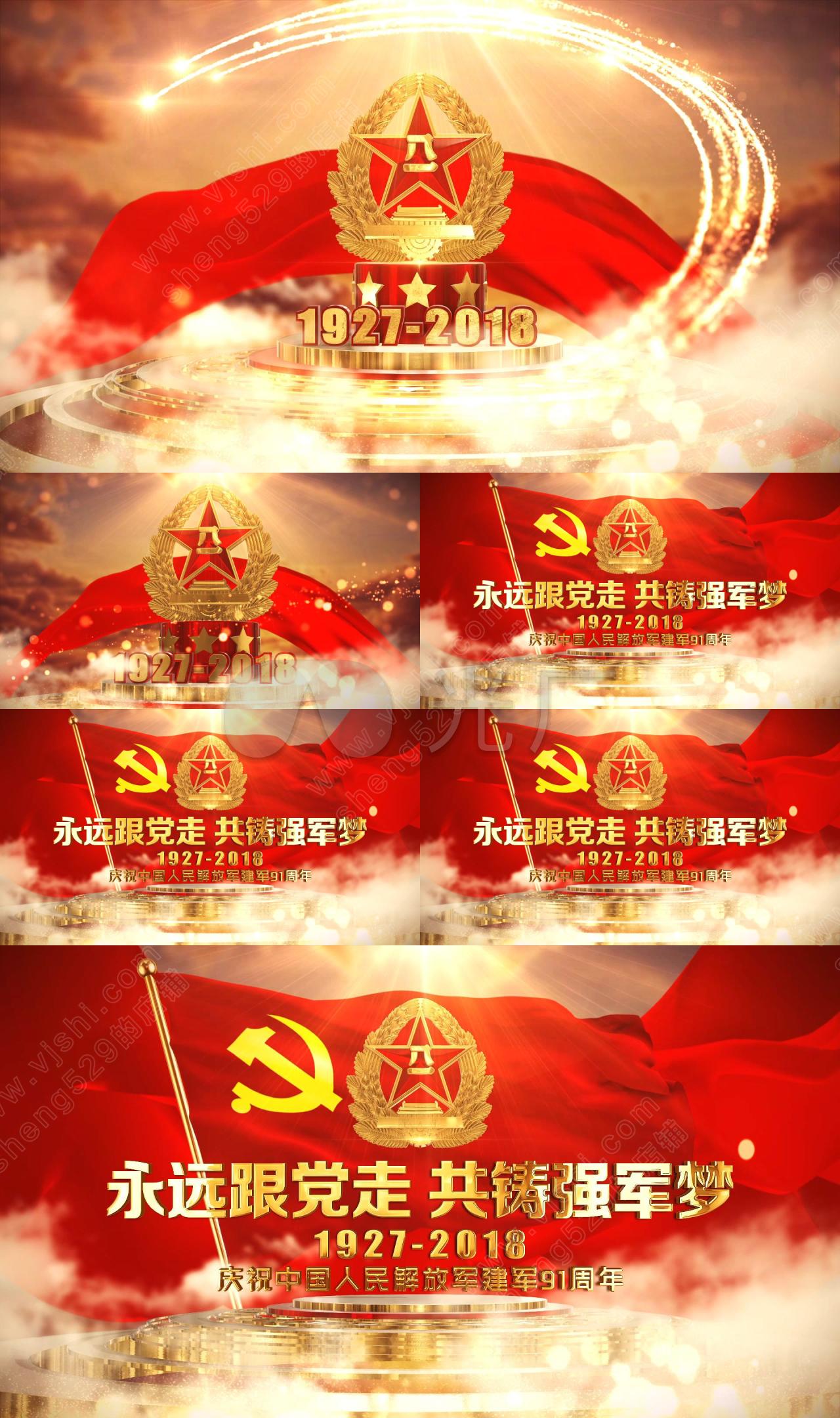 无插件-党政建军节金属质感片头AE模版2