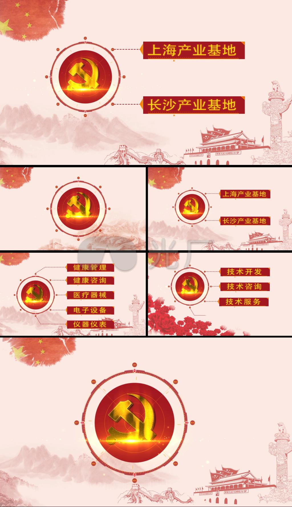 红色党政组织框架科技信息文字展示AE模版