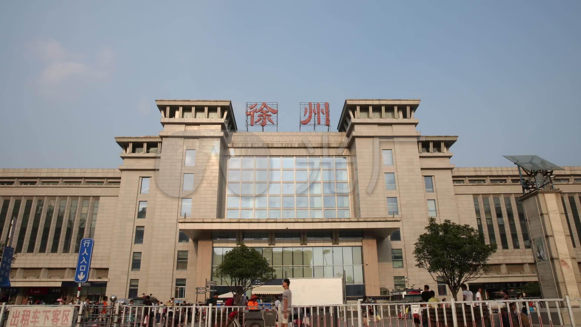 徐州火车站_1920X1080_视频视频素材下载(编微娜露高清图片