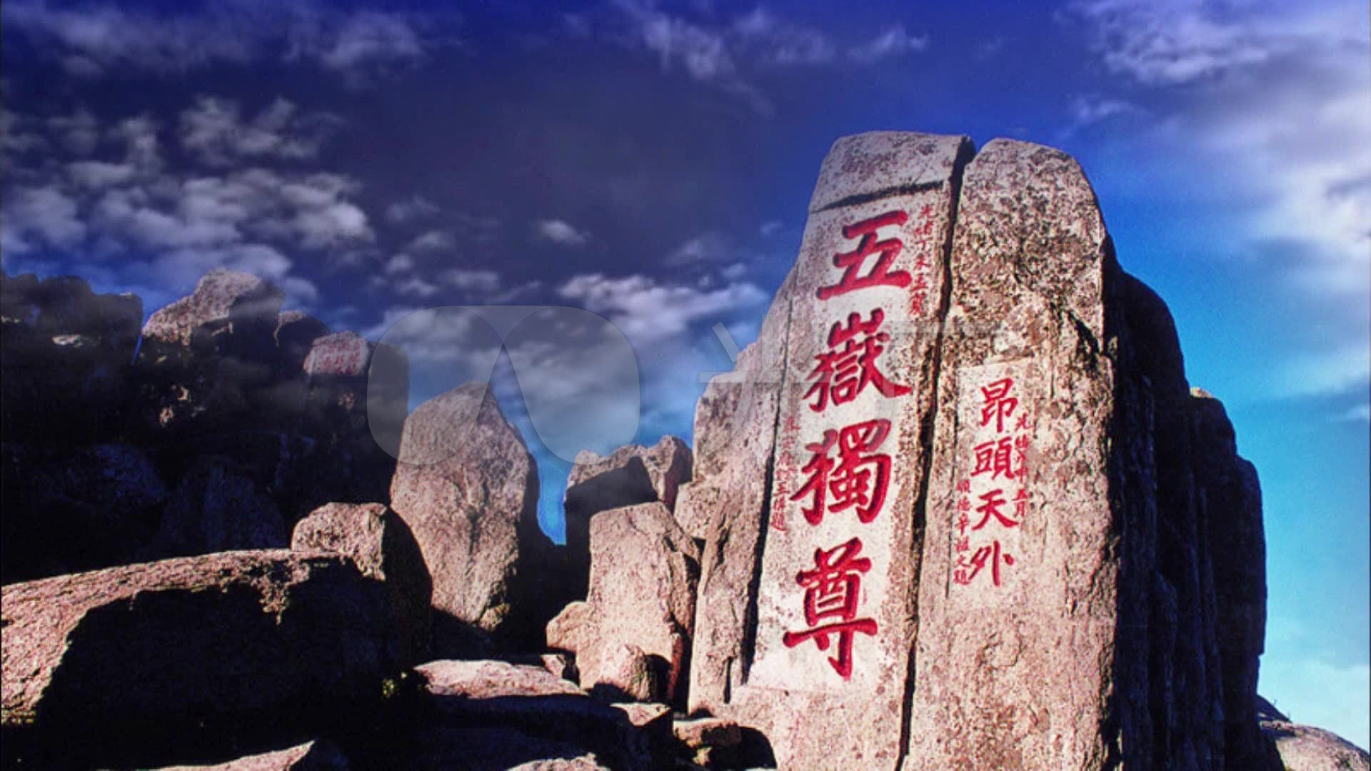 泰山五岳独尊祥云_1920x1080_高清视频素材下载(编号