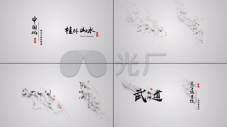 字幕书法水墨