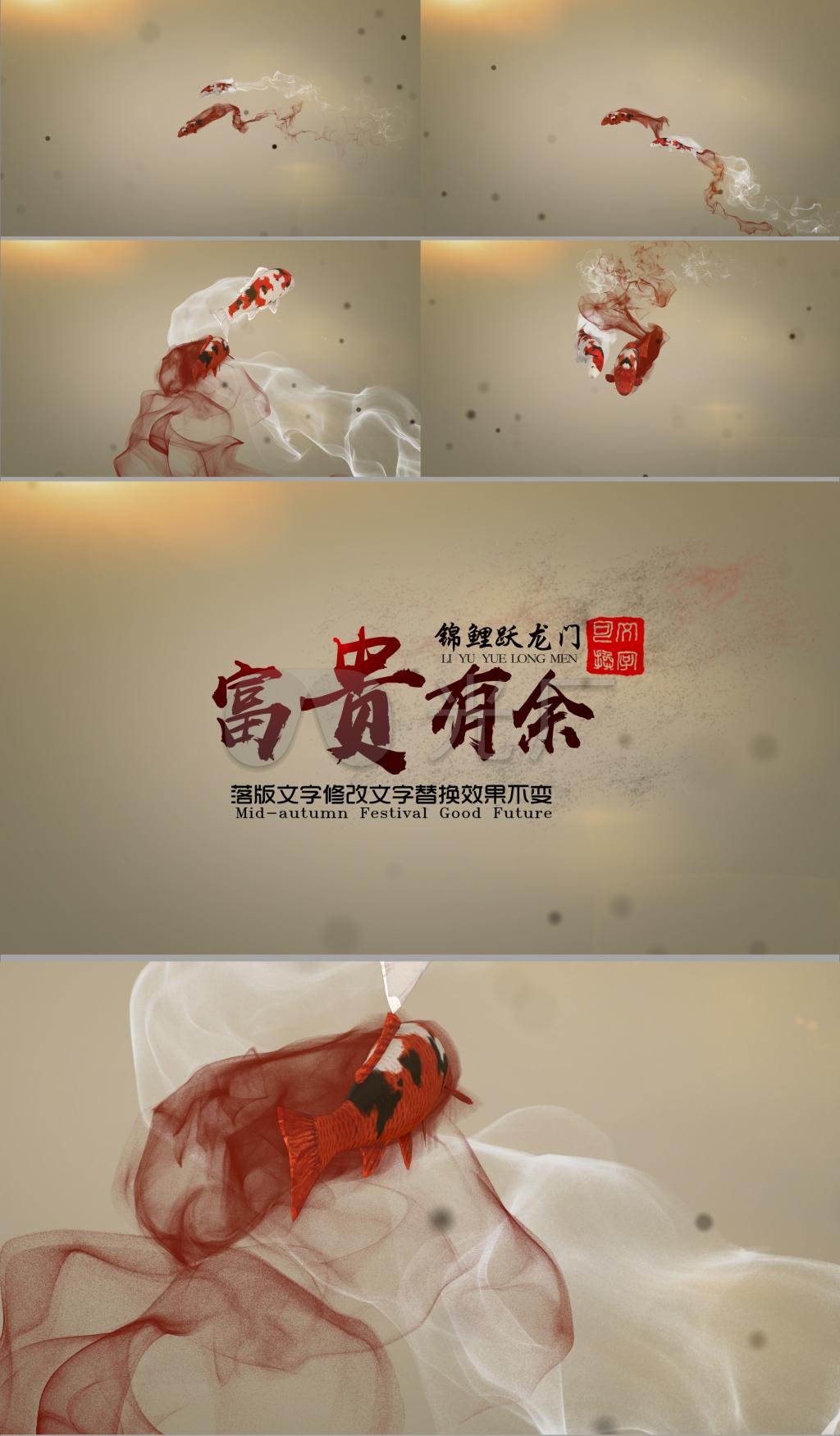 中国风水墨锦鲤ae模板