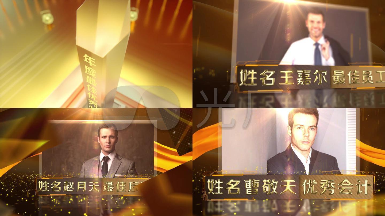 颁奖晚会年会表彰典礼AE模板