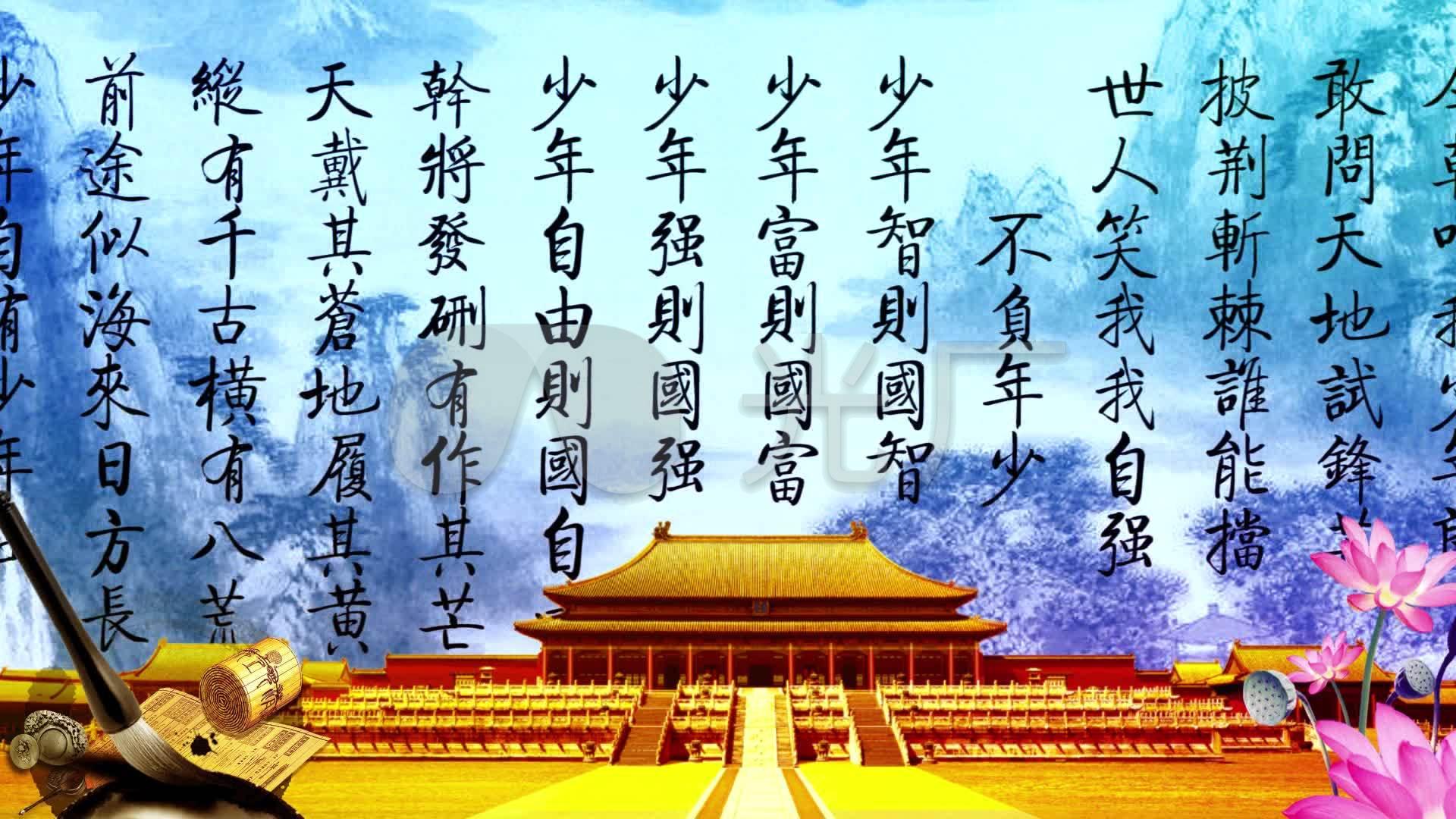 少年中国说张杰配乐成品图片