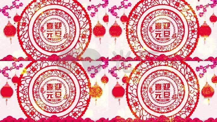 喜迎元旦新年春节剪纸灯笼烟花led视频