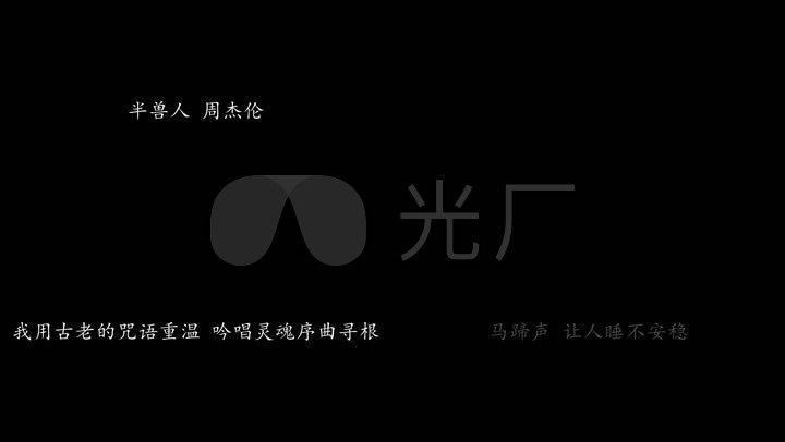 半兽人周杰伦歌词歌曲流行乐流行曲流行歌音乐歌手歌词版 【声明】vj