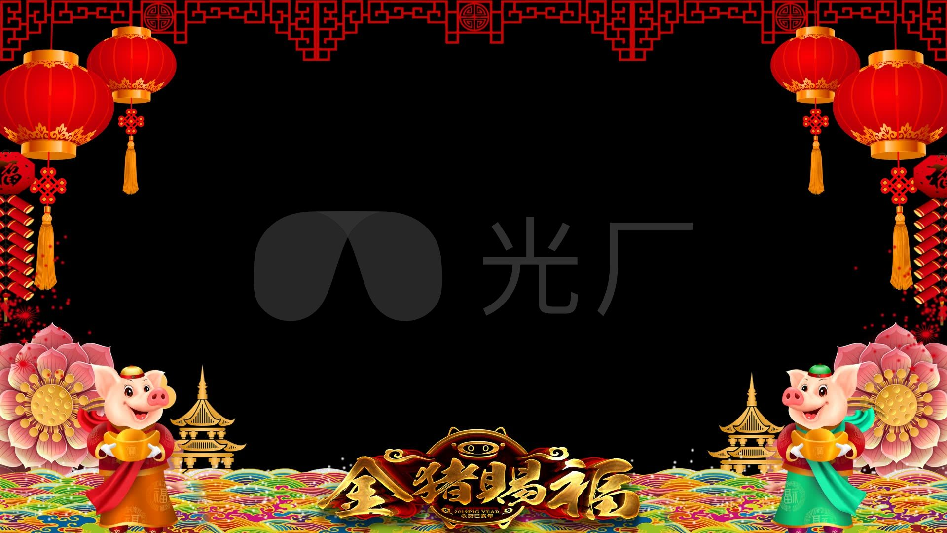 2019金猪赐福新年春边框通道_1920x1080_高清视频素材