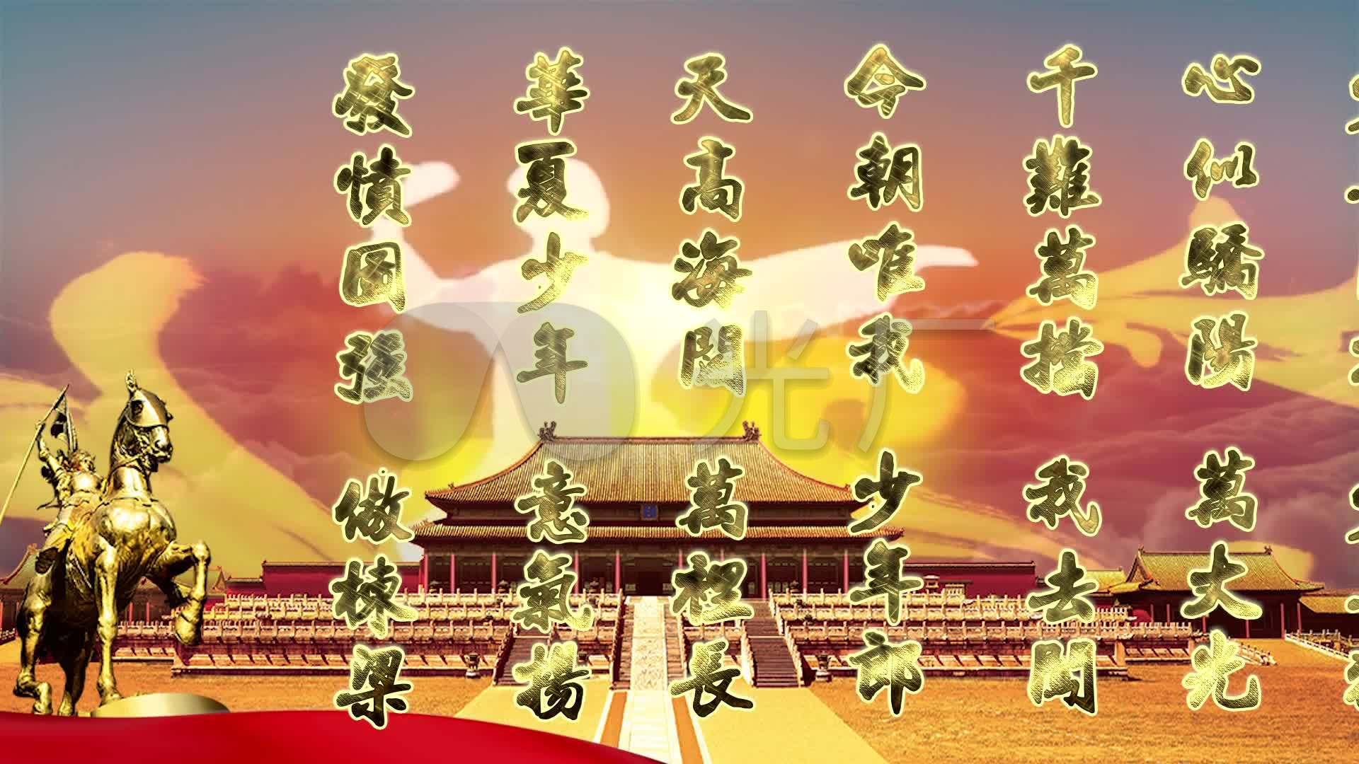 张杰《少年中国说》led舞台背景mv图片