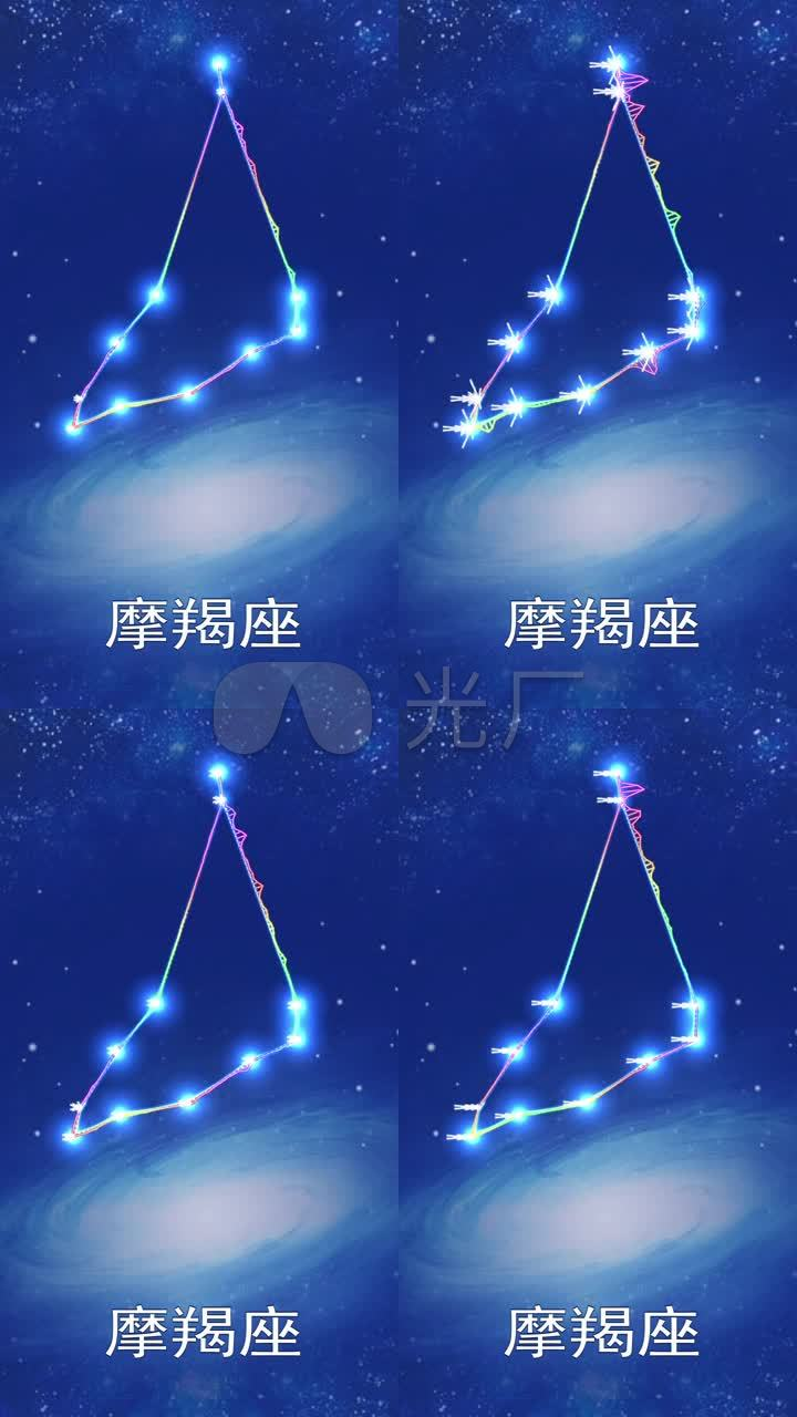 摩羯座音频可视化12电脑之一AE模板分层卖视频星座图片