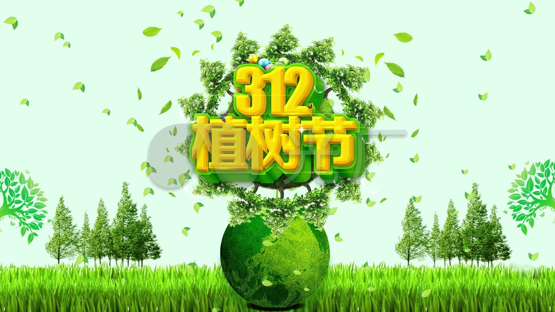 保护环境爱护家园三月十二日植树节