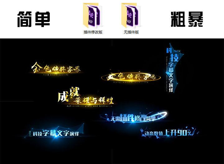 【零插件】光线科技金色字幕文字演绎
