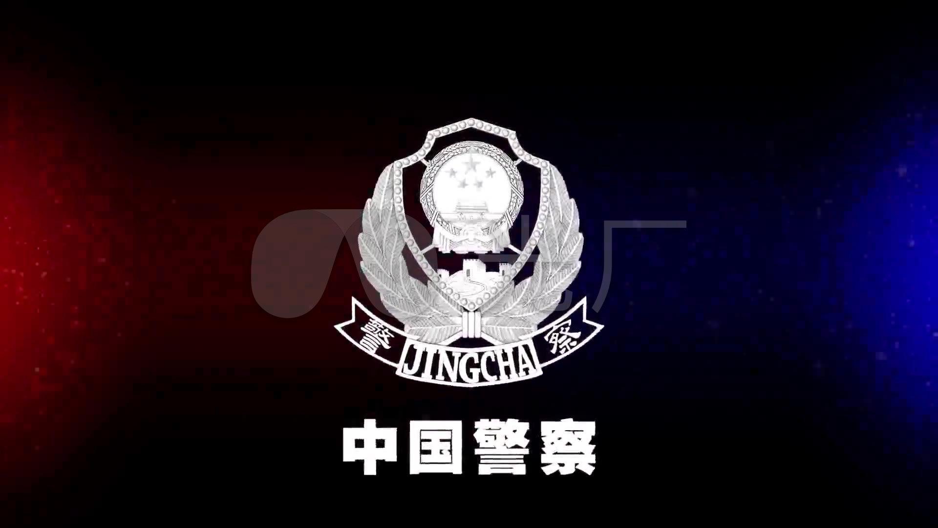 中国人民警察警徽壁纸图片大全 Uc今日头条新闻网