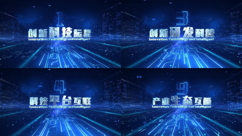 科技文字标题字幕