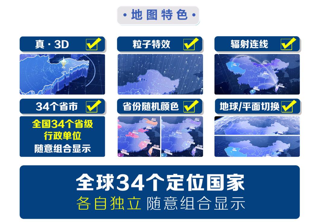 地图中国世界科技3d地图:星蓝版