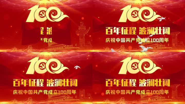 会声会影庆祝中国成立100周年片头字幕