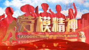 大气国际五一劳动节宣传AE模板AE模板