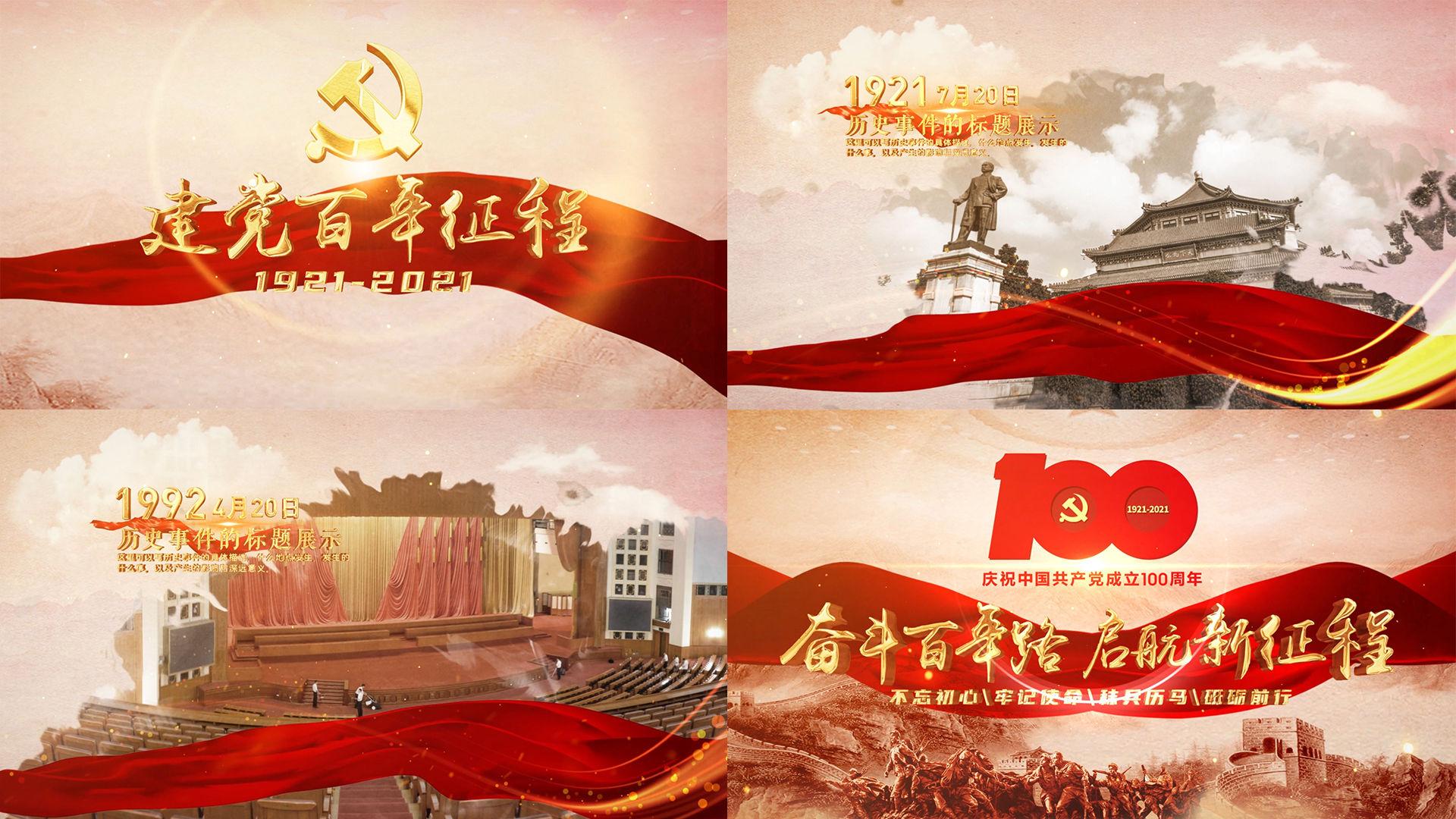 建党100周年片头