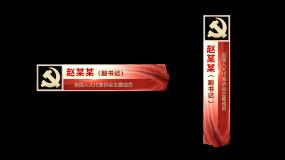 红色党政人名条字幕条合集AE模板