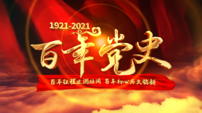 建党100周年历史纪录片片头AE模板