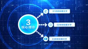 【无插件3-8块】科技蓝色图标文字架构AE模板