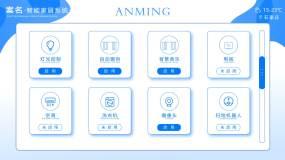 iPad平板物业智能家居操作界面APPAE模板