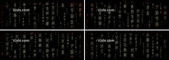 篆书文字复古