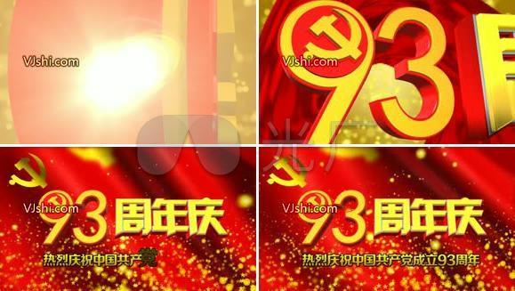 七一建党93周年片头