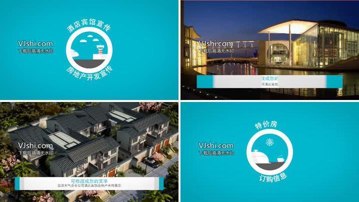简洁大气企业公司酒店宾馆房地产宣传展示