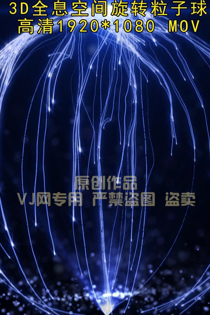3D全息空间旋转粒子球