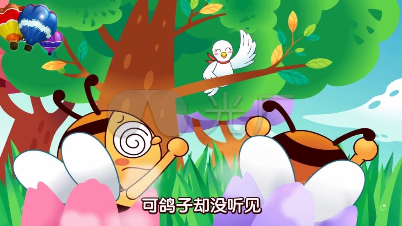卡通版儿童故事《报恩的小蚂蚁》_1280X720