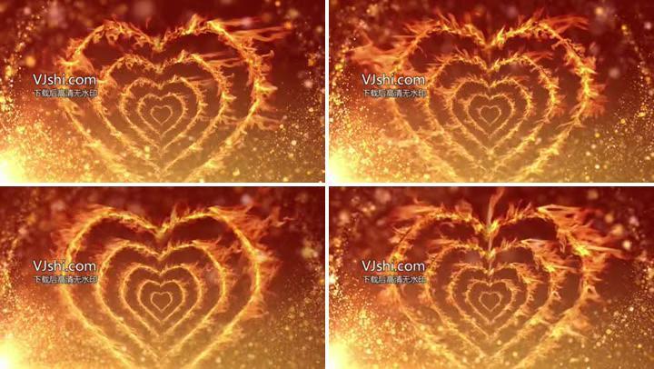 火焰爱心粒子