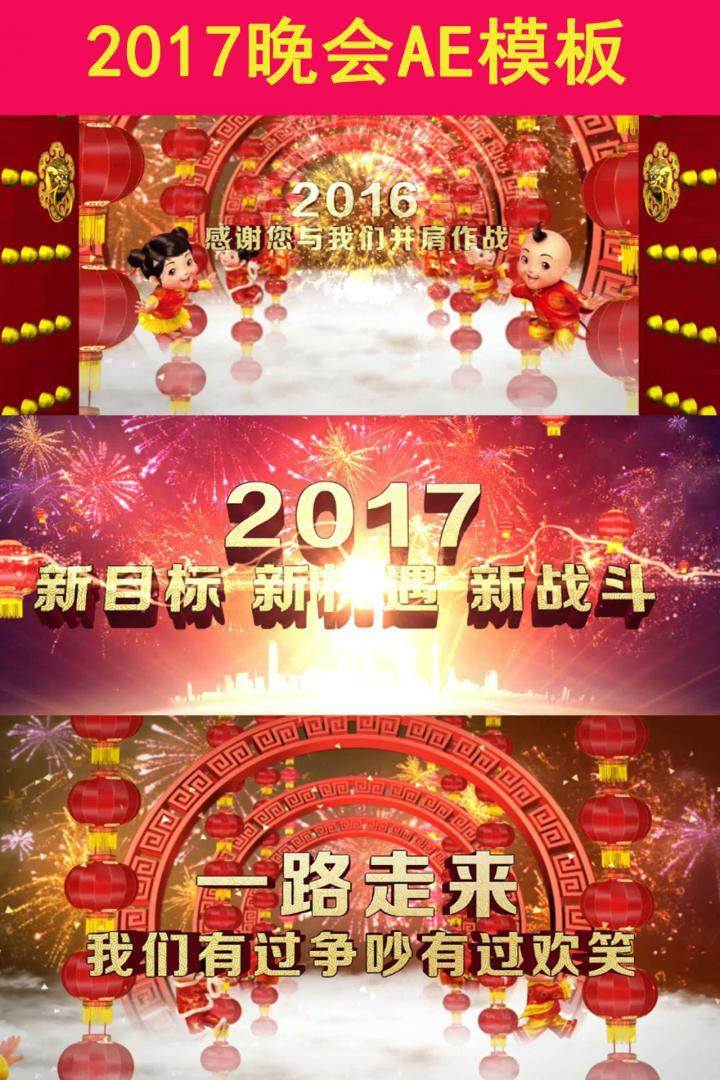 2017鸡年喜庆元旦联欢晚会ae模板