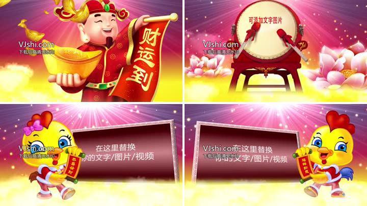 2017鸡年企业公司年会春节晚会AE模板