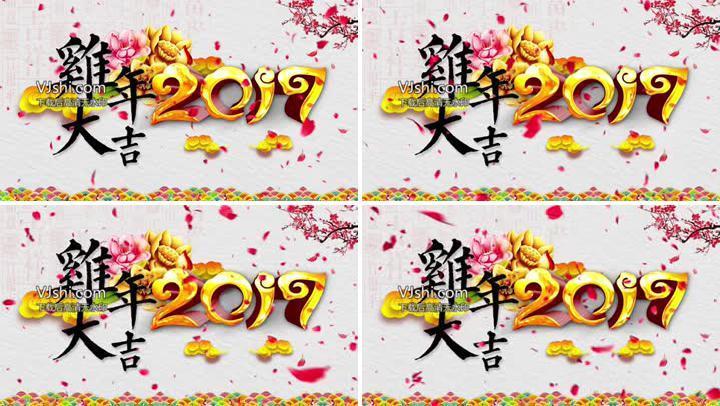 2017鸡年大吉中国风年会晚会背景视频
