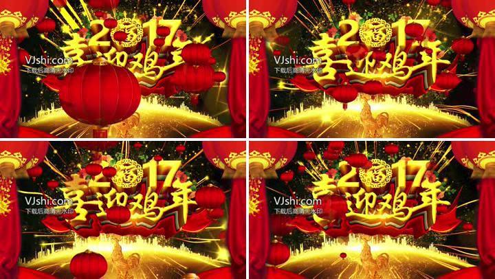 2017喜迎鸡年春节联欢震撼开场