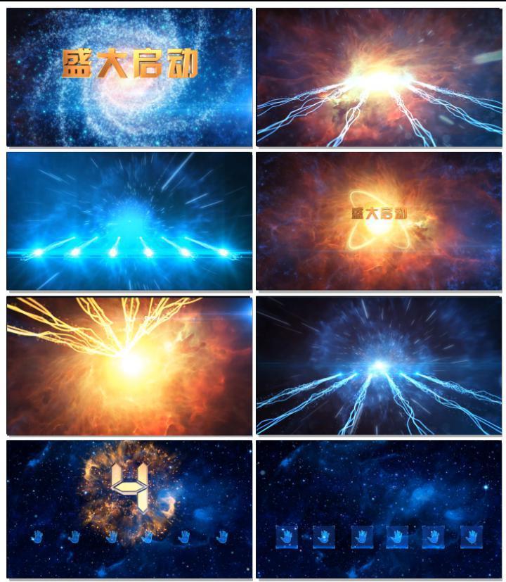 能量宇宙星云启动仪式片头