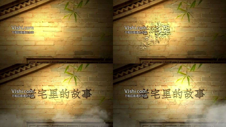 老故事墙壁剥落文字特效