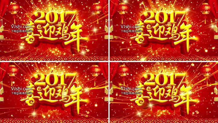 2017鸡年年会晚会开场舞台背景视频