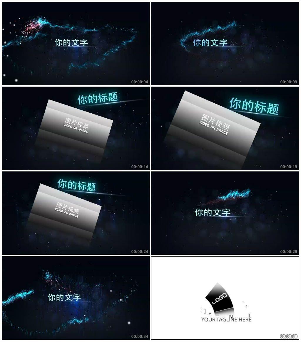 超炫蓝光粒子环绕宣传片AE模板