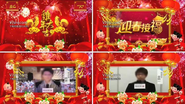 2017鸡年新年祝贺晚会视频拜年视频