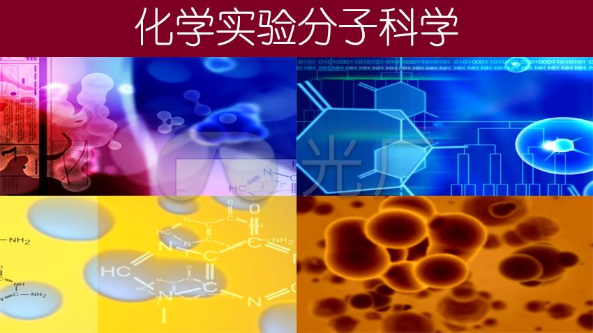 化学实验分子科学