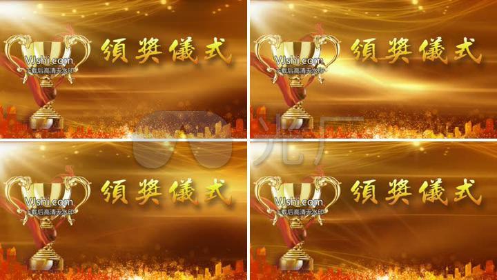年会晚会颁奖仪式典礼背景(可复播)