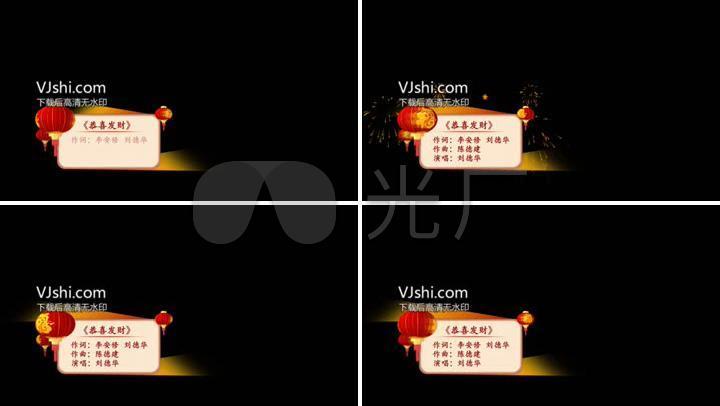 红灯笼元宵字幕条烟花光芒喜庆通用AE模板
